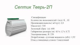 Септик Тверь 2П(Купить септик Тверь можно тут - http://www.allb.ru/ochistitel-sistemy/tver/, 2015-06-17T10:06:34.000Z)