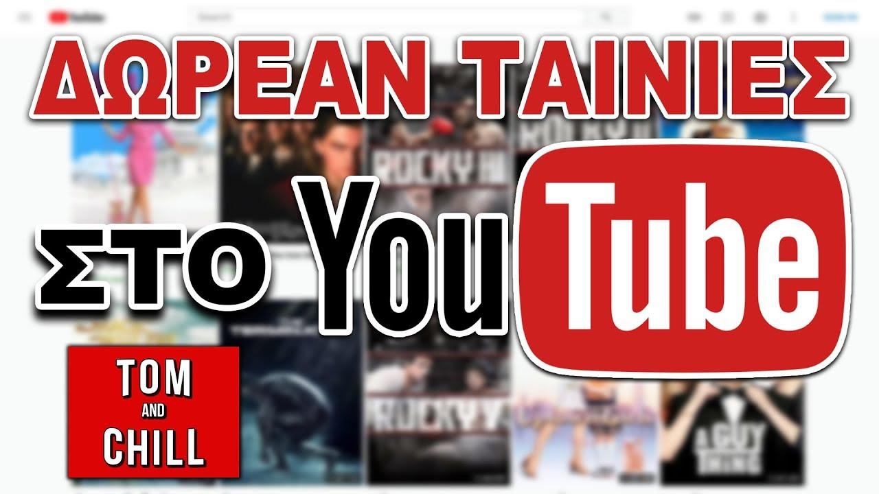 δωρεαν ταινιεσ στο Youtube με ελληνικουσ υποτιτλουσ Free Movies Greek Subs Greek Audio Youtube