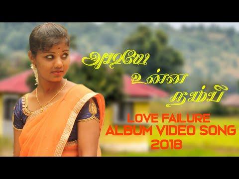 Adiyea unna nambi | 2018 new album video song | love failure gana song | tv remote channel
