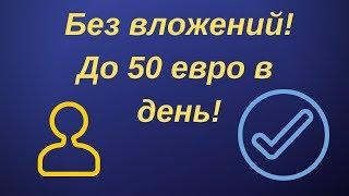 До 50 евро в день! Революционная сеть для заработка !