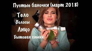 Пустые баночки (март 2018)Тело/Волосы/Бытовая химия/Маски для лица