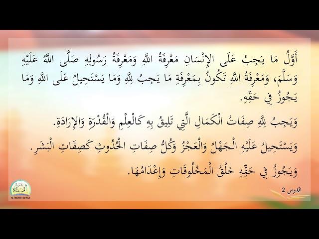 (1) الثقافة الإسلامية الجزء 4 الدرس الثاني - مَعْرِفَةُ الله تَعَالَى وَمَعْرِفَةُ الرَّسُولِ