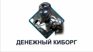 МЕТОДИКИ «Денежный Киборг»! Заработок на автомате от 3500 рублей в день!