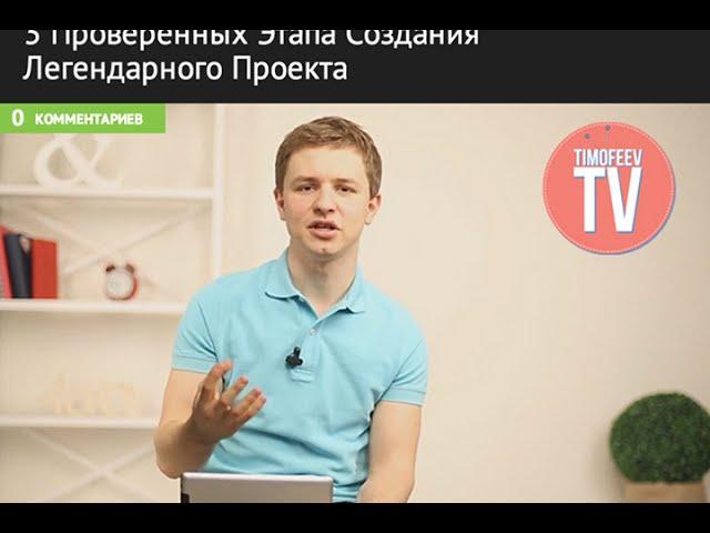 Олесь Тимофеев. 23 года. основатель компании GeniusLab (1 часть)