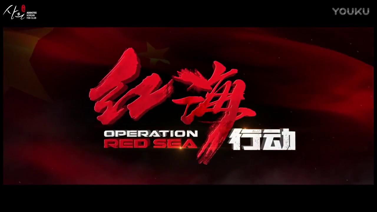 [한글자막] 20171013 홍해행동(红海行动, Operation RED SEA) 제작 비하인드 #1