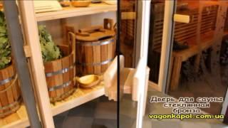 видео Двери для бани, сауны, из липы, стеклянные