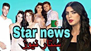 ملكة جمال الجزائر شهيناز بلعيد تتحدث عن زواجها من لبناني /ستار نيوز Star News