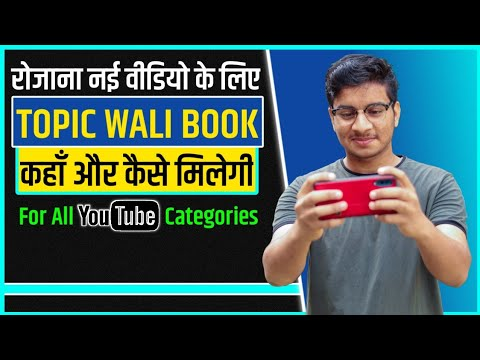 Book Of YouTube Topics For All Categories In Hindi | How To Find Daily YouTube Topics