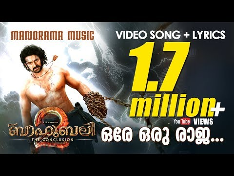 Ore Oru Raja - Lyrics Video | Bahubali 2 The Conclusion | Prabhas | Anushka