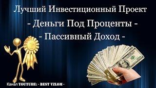 видео Самые выгодные инвестиции в интернете в рублях
