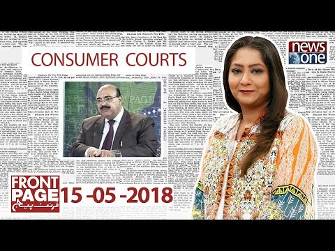 Front Page | 15-May-2018 | News One