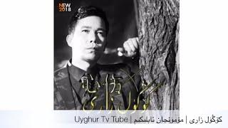 كۆڭۈل زارى   مۆمۈنجان ئابلىكىم   ئەڭ يىڭى كۈي   Uyghur New Song 2018   Mominjan Ablikim