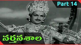 Narthanashala  Movie Part 14/15 || N.T.Rama Rao, Savitri