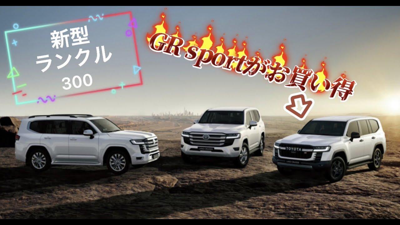 【新型】【TOYOTA】ランドクルザー300とうとう発売!!購入検討中!![New] [TOYOTA] Land Cruiser 300 is new Arrival! !!
