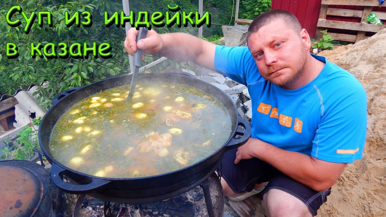 Суп из индейки в казане