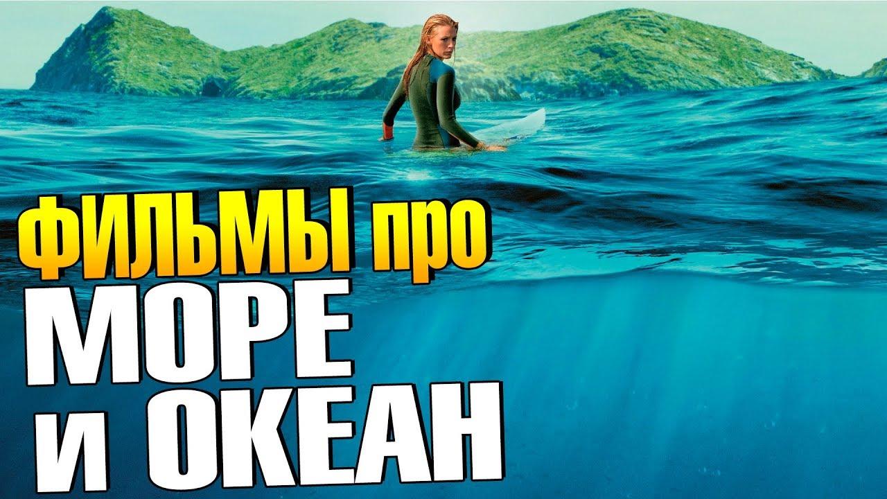 Лучшие фильмы про МОРЕ и ОКЕАН   фильм ужасов путешествие в круиз