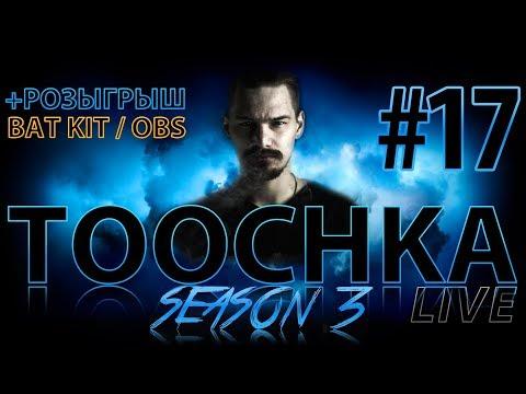 Toochka Live #17 S3 | Viva la Cloud