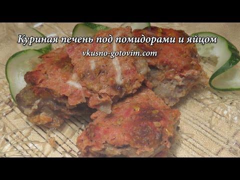 Рецепт: Куриная печень, тушенная в сметане на