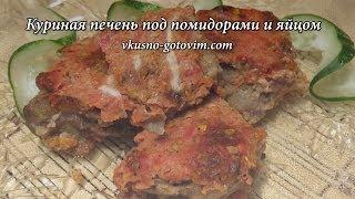 Куриная печень под помидорами и яйцом | Вкусно готовим