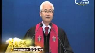 [C채널] 거룩한빛광성교회 정성진 목사 - 익명의 그리스도인