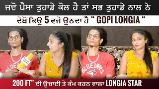 Gopi Longia ਦੀ Wife ਨੇ ਕੀ ਕਿਹਾ ਰਿਸ਼ਤੇਦਾਰਾ ਬਾਰੇ | 200Ft ਤੇ ਕੰਮ ਕਰਨ ਵਾਲਾ Longia Star | Punjabi Teshan