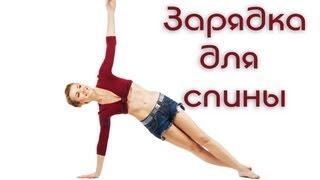 Зарядка для позвоночника. Как избавиться от болей в спине / Exercises for the Spine(Поддержи проект