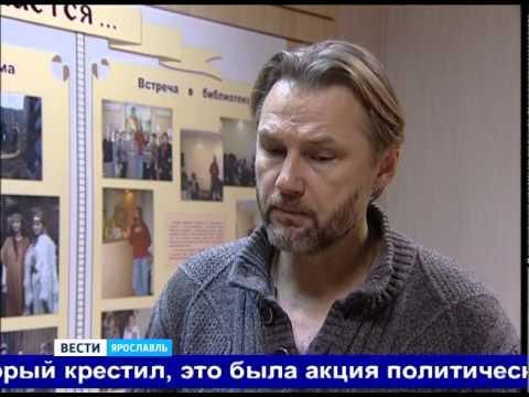 В Ярославль приехал исполнитель главной роли в фильме Ярослав. 1000 лет назад