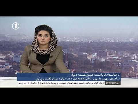 Afghanistan Pashto News 11.02.2018 د افغانستان خبرونه