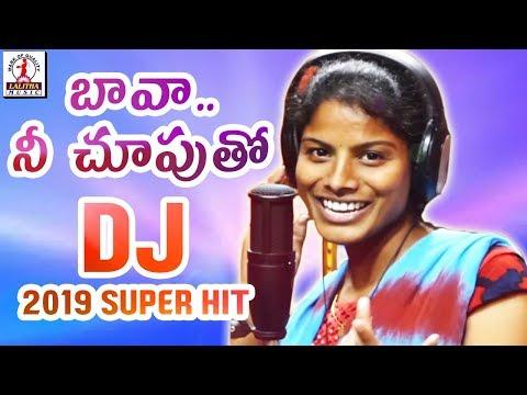 2019 Sensational DJ Song   Bava Nee Chuputho DJ Song   Latest Telugu Folk Song 2019   Lalitha Music