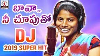 2019 Sensational DJ Song | Bava Nee Chuputho DJ Song | Latest Telugu Folk Song 2019 | Lalitha Music