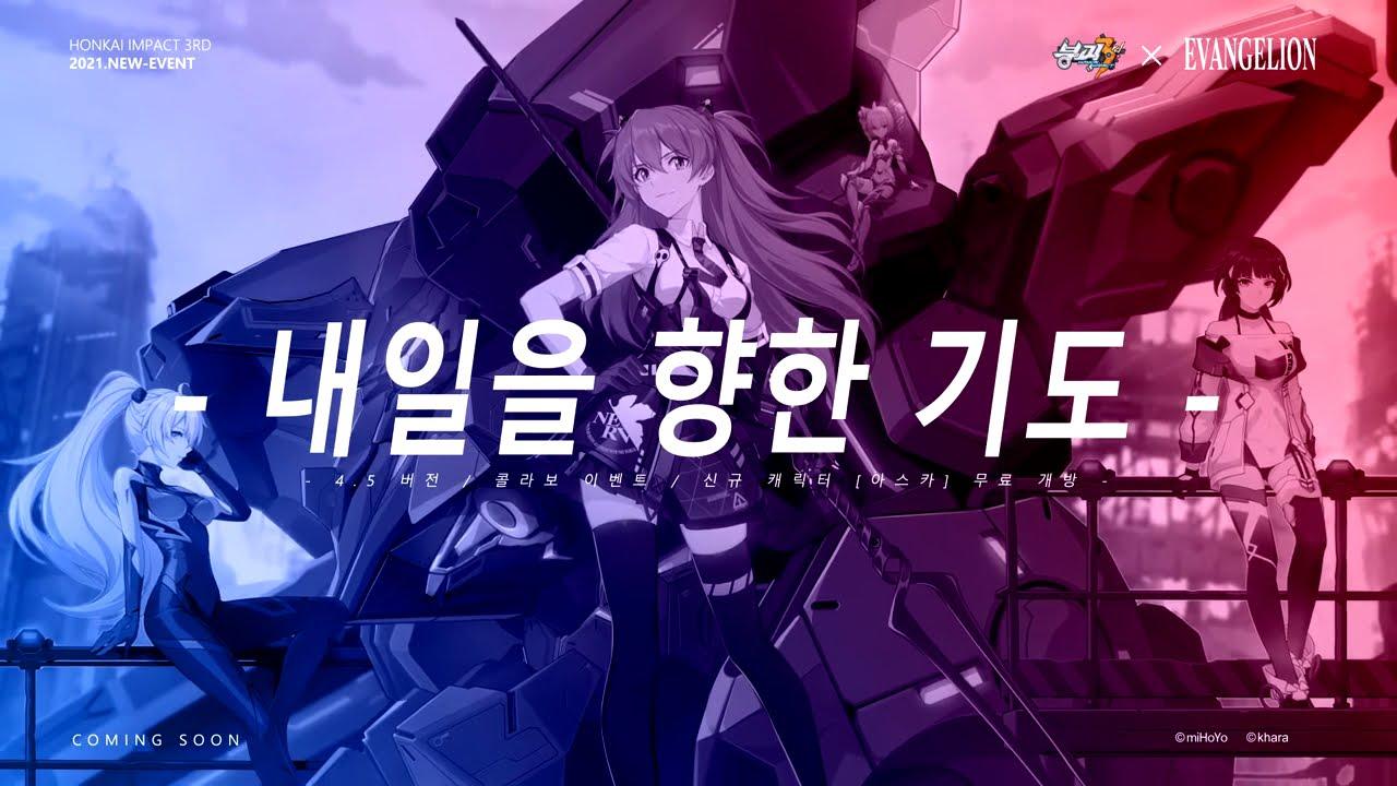 붕괴3rd 「내일을 향한 기도」4.5 버전 업데이트 PV
