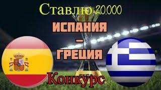 Испания Греция Чемпионат Мира 25 03 2021 Прогноз и Ставки на Футбол