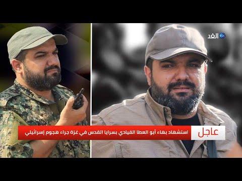 جيش الاحتلال يغتال بهاء أبو العطا أحد أبرز قادة سرايا القدس في تفجير بغزة