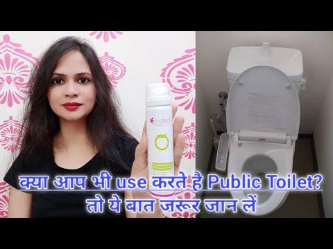 क्या आप पब्लिक टॉइलट इस्तेमाल करते हैं? | Everteen toilet seat sanitizer for personal hygiene