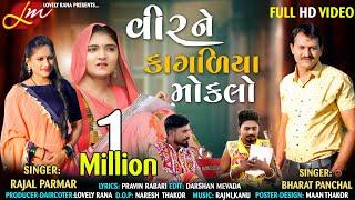 વીર ને કાગળિયા મોકલો   VEER NE KAGALIYA MOKLO   Gujarati new last song   Bharat Panchal Rajal Parmar