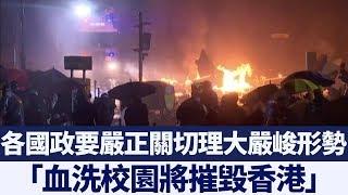 香港理大形勢嚴峻 各國政要嚴正關切:血洗校園將摧毀香港|新唐人亞太電視|20191119