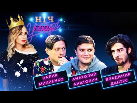 Ніч у барі: DANTES, Анатолич, Михиенко (DZK) – развод Горбунова и Осадчей и торт со стриптизершей