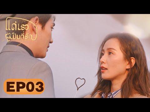 [ซับไทย] แด่เธอผู้เป็นที่รัก (To Dear Myself) | EP03 | รักโรแมนติก 2020 | (ซีรีส์จีนยอดนิยม)