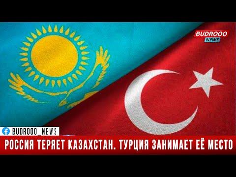 Россия теряет Казахстан. Турция занимает её место