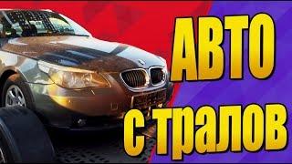 Дешёвые автомобили с тралов в Литве!