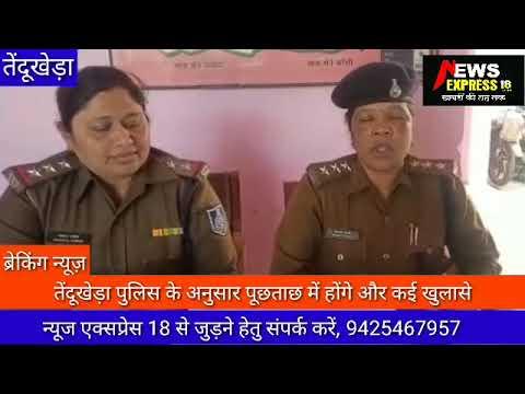 तेंदूखेड़ा पुलिस की बड़ी कार्यवाही 12 ग्राम स्मैक और 7 पेटी अवैध शराब जप्त