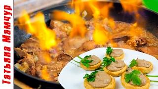 Правильный Печёночный Паштет / Рецепт Нежной и Вкусной Закуски