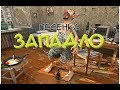 ЗАПАДЛО - Прикольная песенка кавер