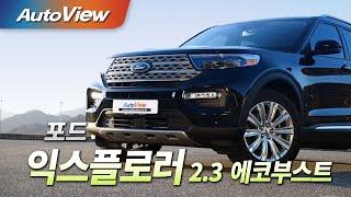 [시승기] 포드 익스플로러 2020 - 오토뷰 4K (UHD) / 2020 Ford Explorer Road test (Test Drive)