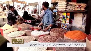 مليشيا الحوثي تتسبب في تدمير النشاط التجاري في صنعاء وعدد من المحلات تغلق أبوابها | تقرير يمن شباب