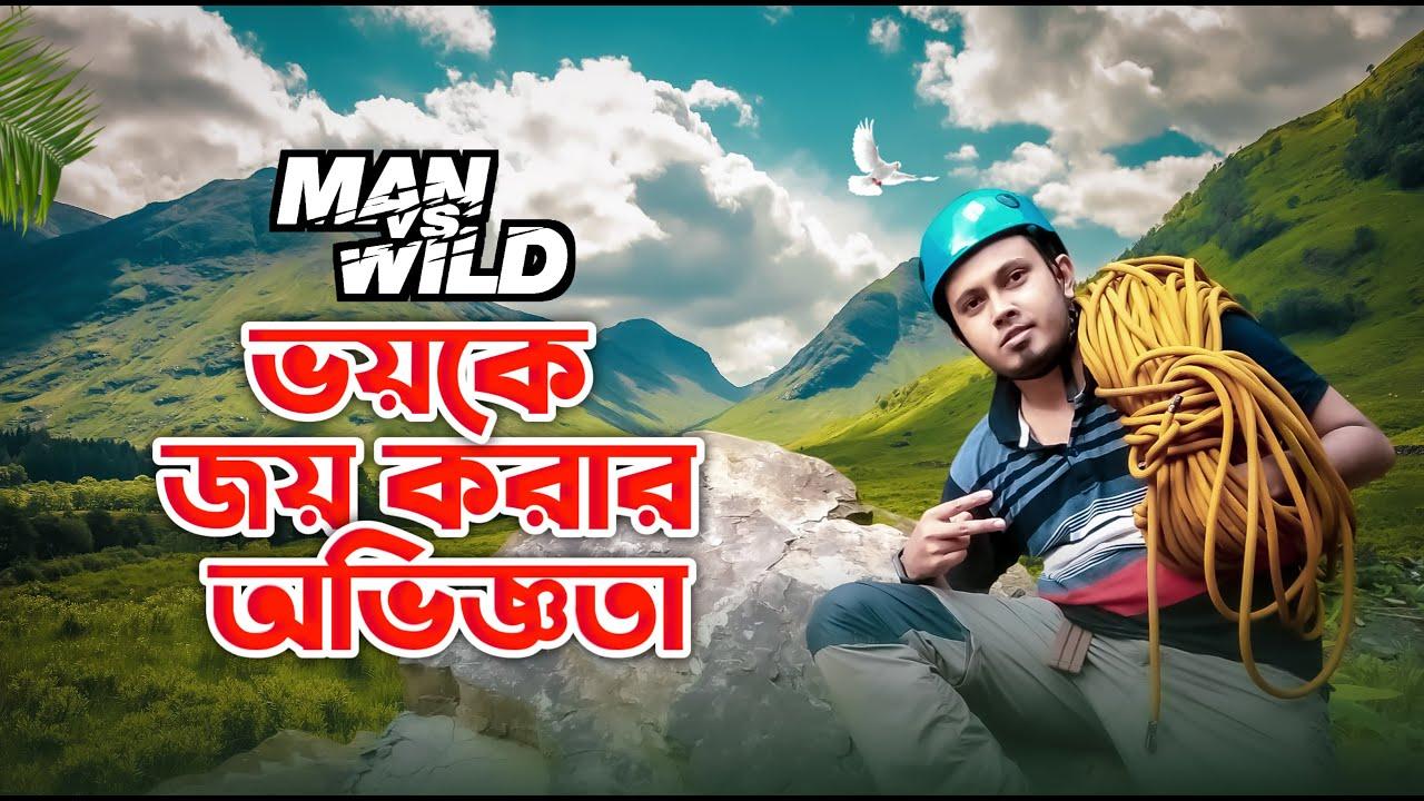 ভয় কে জয় করার অভিজ্ঞতা | দেশি Bear Grylls Part 3 | Man vs Wild Bangla | NOVO ROSH