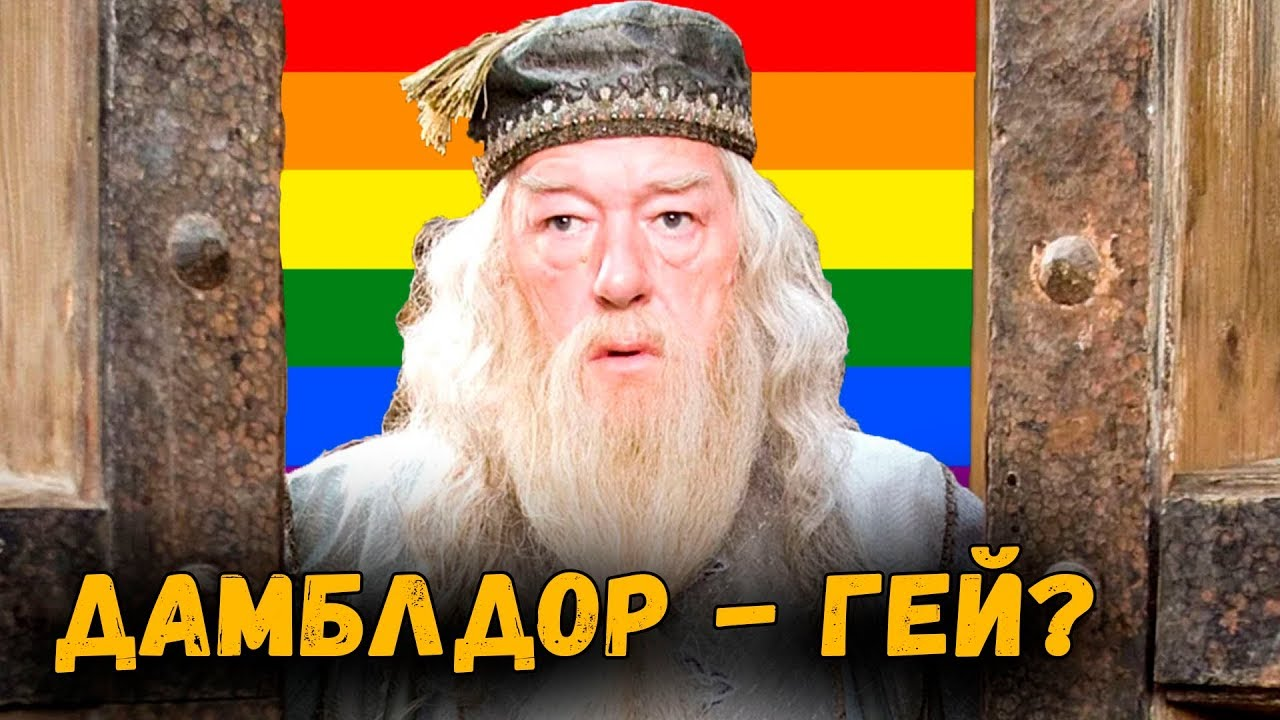 Гарри поттер и гомосексуализм