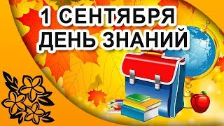 "1 сентября-День знаний в 1""Б"" классе."