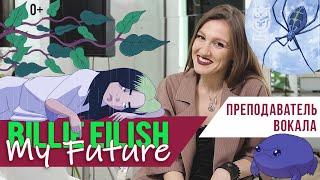 Billie Eilish - My Future - реакция преподавателя по вокалу и разбор песни. Умеет ли Айлиш петь?
