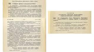 """Как была произведена фальсификация с """"гражданством"""" РАБством РФ."""